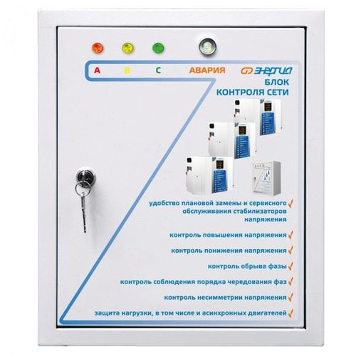 Блок контроля фаз Энергия БКС 3х20